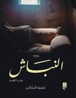 تحميل رواية النباش pdf – عمرو البدالي