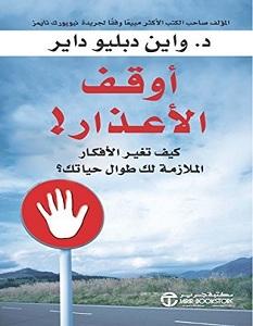 تحميل كتاب أوقف الأعذار pdf – واين داير