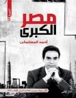 تحميل كتاب مصر الكبرى pdf – أحمد المسلماني