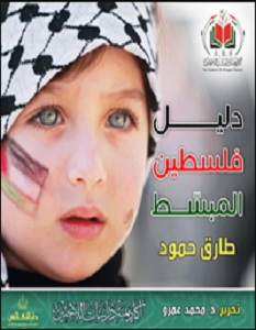 تحميل كتاب دليل فلسطين المبسط pdf – طارق حمود