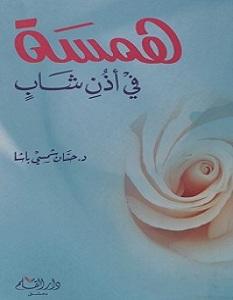 تحميل كتاب همسة فى أذن شاب pdf – حسان شمسي باشا