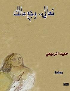 تحميل رواية تعالى .. وجع مالك pdf – حميد الربيعي
