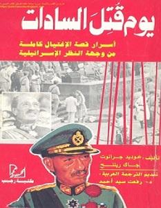 تحميل كتاب يوم قتل السادات pdf – عوديد جرانوت