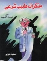 تحميل كتاب مذكرات طبيب شرعي pdf – عماد الديب