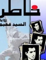 تحميل رواية خاطر pdf – السيد فهيم