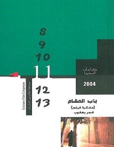 تحميل كتاب باب المقام pdf – فجر يعقوب