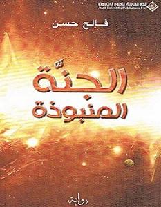 تحميل رواية الجنة المنبوذة pdf – فالح حسن