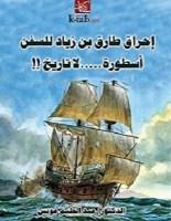 تحميل كتاب إحراق طارق بن زياد للسفن أسطورة لا تاريخ pdf – عبد الحليم عويس