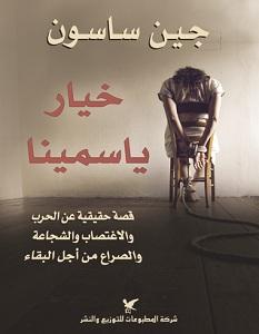 تحميل رواية خيار ياسمينا pdf – جين ساسون