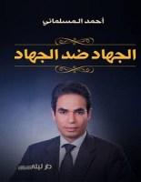 تحميل كتاب الجهاد ضد الجهاد pdf – أحمد المسلماني