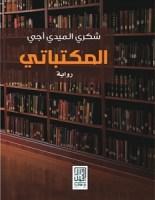 تحميل رواية المكتباتي pdf – شكري الميدي أجي