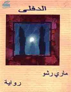 تحميل رواية الدفلي pdf – ماري رشو