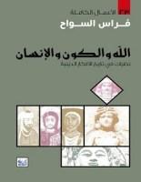 تحميل كتاب الله والكون والإنسان pdf – فراس السواح