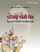 تحميل كتاب ما قل ودل في قواعد اللغة العربية pdf – أحمد هاشم