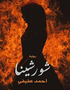 تحميل رواية شورشينا pdf – أحمد عفيفي