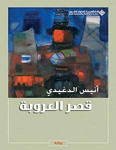 تحميل رواية قصر العروبة pdf – أنيس الدغيدي