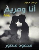 تحميل رواية أنا ومريم pdf – محمود منصور