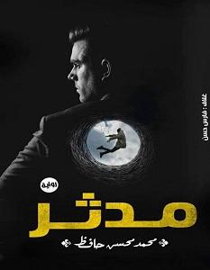 تحميل رواية مدثر pdf – محمد محسن حافظ