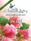 تحميل كتاب رحيق الكلمات pdf – أحمد بكر