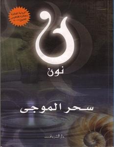 تحميل رواية نون pdf – سحر الموجي