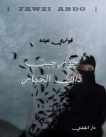 تحميل رواية جورجيت ذات الخمار pdf – فوزي عبده