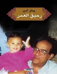تحميل كتاب رحيق العمر pdf – جلال أمين