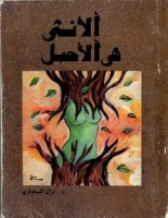 تحميل كتاب الأنثى هي الأصل pdf – نوال السعداوي
