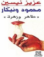 تحميل رواية محمود ونيكار pdf – عزيز نيسين