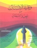 تحميل كتاب وقاية الإنسان من الجن والشيطان pdf – وحيد عبد السلام بالي