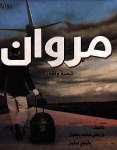تحميل رواية مروان pdf – بن يحيى محمد سفيان وقواوي سفيان
