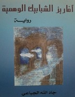 تحميل رواية أفاريز الشبابيك الوهمية pdf – جاد الله الجباعي