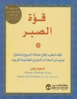تحميل كتاب قوة الصبر pdf – إم جيه رايان
