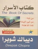 تحميل كتاب الأسرار pdf – ديباك شوبرا