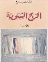 تحميل رواية الريح الشتوية pdf – مبارك ربيع