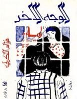 تحميل رواية الوجه الآخر pdf – فؤاد التكرلي