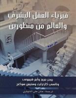 تحميل كتاب فيزياء العقل البشري pdf – ستيفن هوكنج