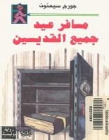 تحميل رواية مسافر عيد جميع القديسين pdf – جورج سيمنون