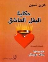 تحميل رواية حكاية البغل العاشق pdf – عزيز نيسين