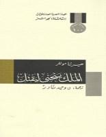 تحميل كتاب الملك ينحني ليقتل pdf – هيرتا موللر