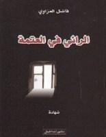 تحميل كتاب الرائي في العتمة pdf – فاضل العزاوي
