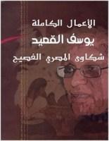 تحميل كتاب شكاوى المصرى الفصيح pdf – يوسف القعيد