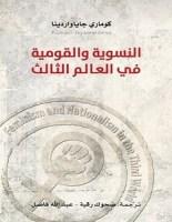 تحميل كتاب النسوية والقومية في العالم الثالث pdf – كوماري جايا واردينا