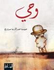 تحميل رواية وحي pdf – حبيب عبد الرب سروري
