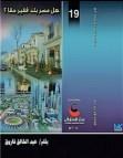تحميل كتاب هل مصر بلد فقير حقا pdf – عبد الخالق فاروق