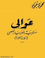 تحميل رواية عوالى pdf – محمود تيمور
