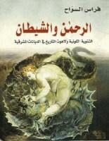 تحميل كتاب الرحمن والشيطان pdf – فراس السواح