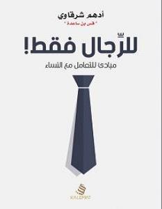 تحميل كتاب للرجال فقط pdf – أدهم شرقاوي