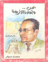 تحميل كتاب نحن وأبعادنا الأربعة pdf – جمال حمدان