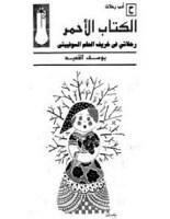 تحميل كتاب الكتاب الأحمر pdf – يوسف القعيد