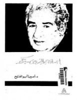 تحميل كتاب إحسان عبد القدوس يتذكر pdf – أميرة أبوالفتوح